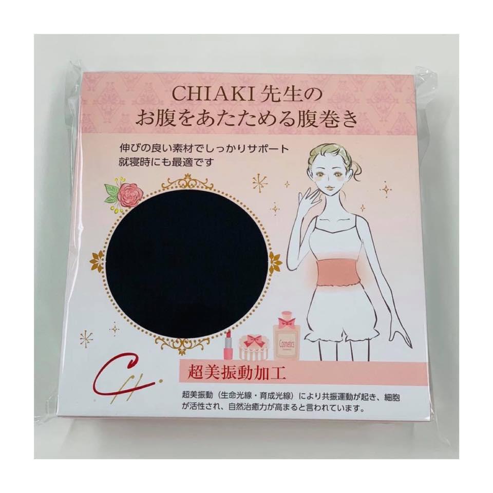 CHIAKI先生のお腹を温める腹巻