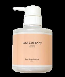 超美振動ジェル「Revi-cell Bodyジェル」